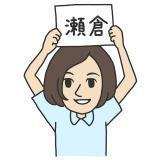 瀬倉.jpg