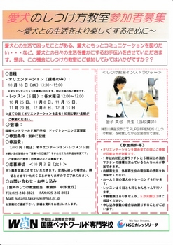 WaNしつけ教室 (452x640).jpg